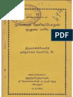 Mummarai Moothurai Malai