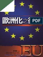 1PW4歐洲化之衝擊(第一版)