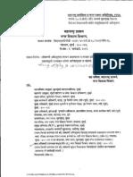 Development Control Rules Modifications Jan 2012