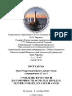 Program ZP 2011