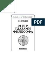 Балашов Л.Е. - Мир глазами философа_ihtik