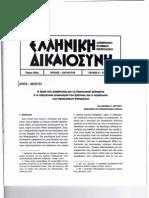 AΝΤΏΝΗΣ Π.ΑΡΓΥΡΟΣ:Η Αρχή της Διαφάνειας και τα προσωπικά Δεδομένα ή οι ελεγκτικοί μηχανισμοί του Κράτους και η περίπτωση των προσωπικών δεδομένων