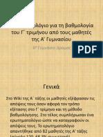 Ερωτηματολόγιο για τη βαθμολογία του Γ' τριμήνου-Α γυμνασιου