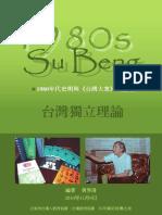 1980台灣獨立理論