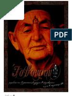 49033450-Isvourou-1-Ισβουρου-1