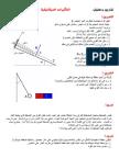 التأثيرات الميكانيكية