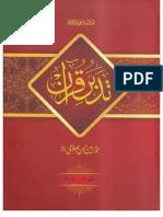 Tadabbur e Quran (J-8) Urdu
