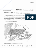 Minna No Nihongo Belajar Bahasa Jepang Basic Kanji Book