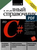 Герберт Шилдт - Полный справочник по С#