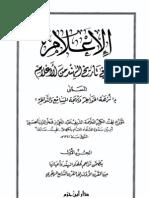 Nuzhat Al Khawatir