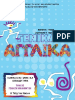 Genika Agglika i