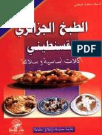 46260476-الطبخ-الجزائرى-القسنطينى-400-أكلة-منوعة