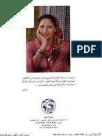 46260247-شهيوات-شميشة-الطبخ-المغربي