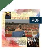 Jyoti Basu's Life in Pictures p76-p96