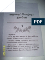 Viji vignesh's Amuthai Pozhiyum Nilave