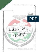 Imam-e-Aazam awr Imam Bukhari (Nisbat o Taaluq awr Wajuhaat e Adam-e-Riwayat) Part-2