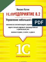 Kotin 1C Predpriyatie 8.2. Upravlenie Nebolshoy Firmoy.356936