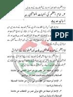 Sahaba awr Ahl-e-Bait sy Imam-e-Aazam ka Akhz-e-Faiz Part-2