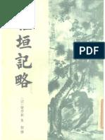 枢垣记略 [清]梁章钜等 清代史料笔记丛刊 中华书局 1984