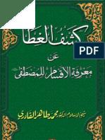 Kashf al-Ghita 'an Ma'rifat al-Aqsam l 'il-Mustafa (SAW)