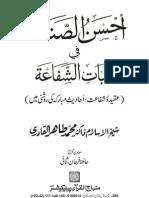 Ahsan 's-Sana'a fi Ithbat ash-Shafa'a (Intercession) Part - 1