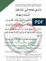 Ahsan 's-Sana'a fi Ithbat ash-Shafa'a (Intercession) Part - 6