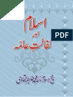 Islam awr Kafalat-e-Aama