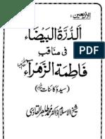 Al-Duratul Baida fi Manaqib-e-Fatimat-uz-Zahra (SA)
