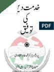 Khidmat-e-Din ki Tawfiq