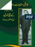 Tareekhi Mushahidat o Waqiat