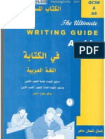 The_Ultimate_Writing_Guide_Arabic_GCSE_AS.pdf