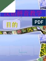 汉语拼音教学