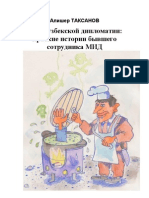 Казан узбекской дипломатии. Мемуары и аналитика