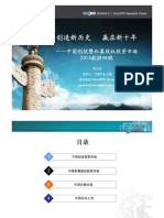 China Private Euity Report 2011