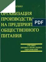 149691 61CC7 Radchenko l a Organizaciya Proizvodstva Na Predpriyatiyah Ob