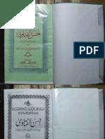 Ahsanul Fatawa Jild 6