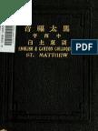 Gospel of Matthew, NT - Cantonese [1910] Parallel KJV