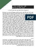 الروض العاطر في نزهة الخاطر pdf تحميل