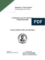 монетарна политика