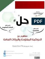 كتاب #حل، مفاهيم عن الحوكمة المفتوحة والبيانات العامة