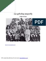 ဗမာ့လြတ္လပ္ေရးအေရးေတာ္ပံု.pdf