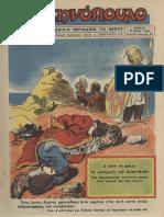 """Περιοδικό """"Ελληνόπουλο"""" τεύχ. 7, τόμ. α΄ 1945"""