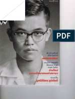 จดหมายข่าวมูลนิธิ จิตรภูมิศักดิ์ Jit Phummisak