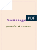 30-VIKATAN-RECIPES-24042012