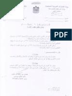 Ministerial Decision 20-2000 - UAE