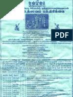 Thirunangur Manimadakkoil Utsava Pathirigai