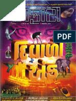 Safari Gujarati Magazine October-2011 Issue No-209