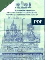 Swami Emberumanar Utsava Pathirigai