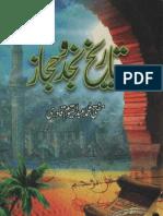 Tareekh e Najd o Hijaz--History of Saudi Arabia