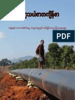 Burmese Version Resource Curse